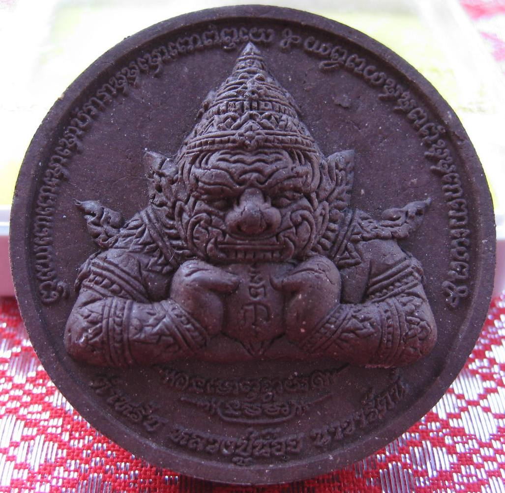 Rahul Amulet from Wat Sri Sa Thong