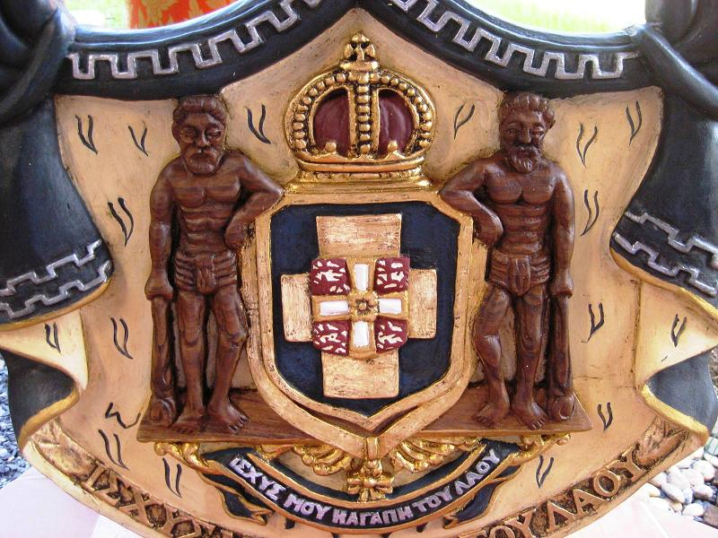Greek Royal Arm Code Crest